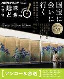 NHK 趣味どきっ!(火曜) 国宝に会いに行く 橋本麻里と旅する日本美術ガイド 2017年10月〜11月[雑誌]