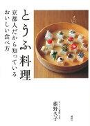 とうふ料理 京都人だからしっているおいしい食べ方