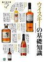 食の教科書 「ウイスキーの基礎知識」【電子書籍】[ ムック編集部 ]