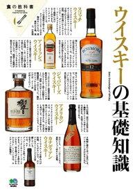 食の教科書 「ウイスキーの基礎知識」【電子書籍】