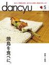 dancyu (ダンチュウ) 2017年 5月号 [雑誌]【電子書籍】[ dancyu編集部 ]