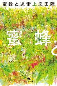 蜜蜂と遠雷(上)【電子書籍】[ 恩田陸 ]