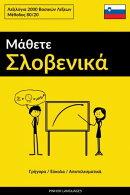 Μάθετε Σλοβενικά - Γρήγορα / Εύκολα / Αποτελεσματικά