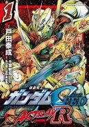 機動戦士ガンダムSEED ASTRAY R【電子特別版】 (1)