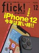 flick! Digital 2020年12月号 vol.110