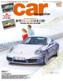 Car Magazine 2012年5月号