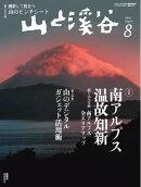 月刊山と溪谷 2014年8月号
