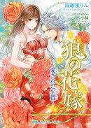 狼の花嫁 〜愛された生贄〜