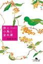 旅と小鳥と金木犀 天然日和2【電子書籍】[ 石田ゆり子 ]