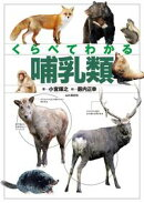 くらべてわかる 哺乳類