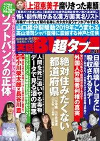 実話BUNKA超タブー vol.41【電子書籍】