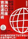 日本人が知らなかった海外口座 資産運用術【電子書籍】[ 岩崎博充 ]