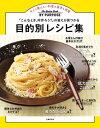 目的別レシピ集【電子書籍】