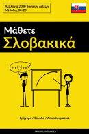 Μάθετε Σλοβακικά - Γρήγορα / Εύκολα / Αποτελεσματικά