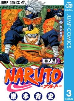 NARUTOーナルトー モノクロ版 3