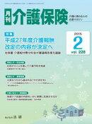 月刊介護保険 2015年2月号