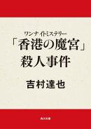 ワンナイトミステリー 「香港の魔宮」殺人事件