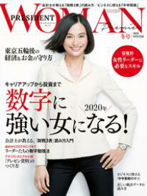 PRESIDENT WOMAN Premier(プレジデントウーマンプレミア) 2020年冬号【電子書籍】[ PRESIDENT WOMAN編集部 ]