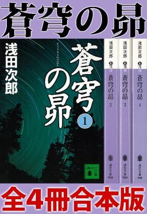 蒼穹の昴 全4冊合本版【電子書籍】[ 浅田次郎 ]