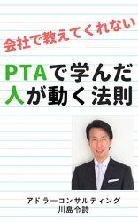 会社で教えてくれない PTAで学んだ人が動く法則
