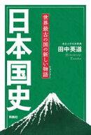 日本国史ーー世界最古の国の新しい物語