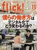 flick! Digital 2018年11月号 vol.85
