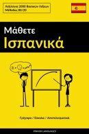 Μάθετε Ισπανικά - Γρήγορα / Εύκολα / Αποτελεσματικά