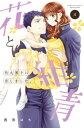 花と紺青 防大男子に恋しました。(4)【電子書籍】[ 西香はち ]