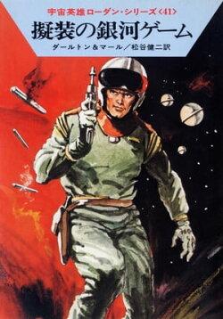 宇宙英雄ローダン・シリーズ 電子書籍版82 擬装の銀河ゲーム
