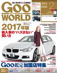 GooWORLD 2017年2月号2017年2月号【電子書籍】
