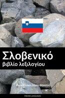 Σλοβενικό βιβλίο λεξιλογίου