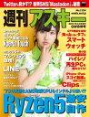 週刊アスキー No.1124 (2017年4月25日発行)【電子書籍】[ 週刊アスキー編集部 ]