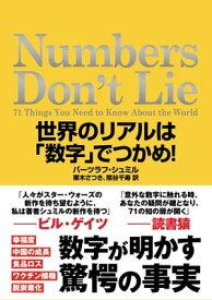Numbers Don't Lie 世界のリアルは「数字」でつかめ!【電子書籍】[ バーツラフ・シュミル ]