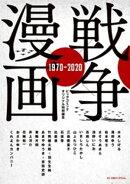 戦争×漫画 1970ー2020