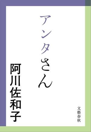 アンタさん 【電子書籍】[ 阿川佐和子 ]