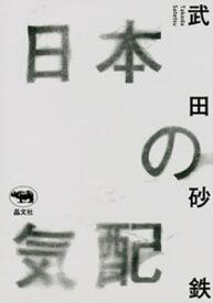 日本の気配【電子書籍】[ 武田砂鉄 ]