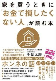 家を買うときに「お金で損したくない人」が読む本【電子書籍】[ 千日太郎 ]