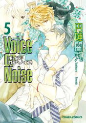 VoiceorNoise(5) (Charaコミックス)