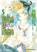 Voice or Noise(5)