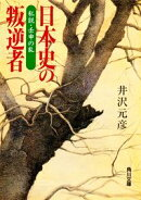 日本史の叛逆者 私説・壬申の乱