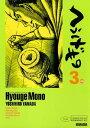 へうげもの TEA FOR UNIVERSE,TEA FOR LIFE. Hyouge Mono3巻【電子書籍】[ 山田芳裕 ]