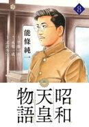 昭和天皇物語(8)