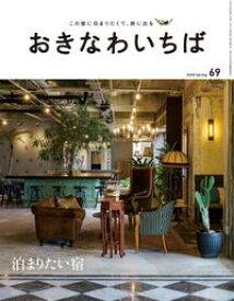 おきなわいちば Vol.69【電子書籍】