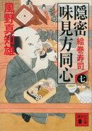 隠密 味見方同心(七) 絵巻寿司