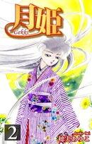 月姫 -Gekki-(2)
