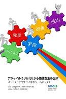 アジャイルふりかえりから価値を生み出す: 日本語版 ふりかえりエクササイズのツールボックス