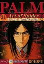 パーム (31) 蜘蛛の紋様 III【電子書籍】[ 獸木野生 ]