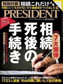 PRESIDENT (プレジデント) 2020年 3/6号 [雑誌]【電子書籍】[ PRESIDENT編集部 ]