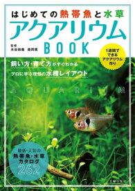 はじめての熱帯魚と水草 アクアリウムBOOK【電子書籍】[ 水谷 尚義 ]