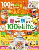 晋遊舎ムック 100均ファンmagazine! Vol.4